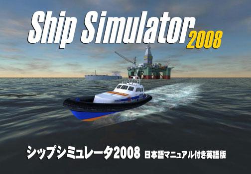 シップシミュレータ2008